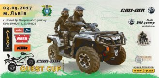 6-й етап серії «CAN-AM QUEST CUP»! Львів. 03.09.2017