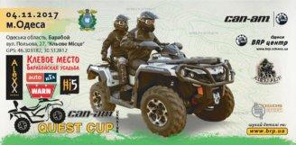 04/11 – 9-й етап серії «CAN-AM QUEST CUP»! Одеса.