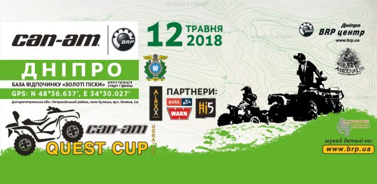 «CAN-AM QUEST CUP 2018»! Второй этап – Днепр.