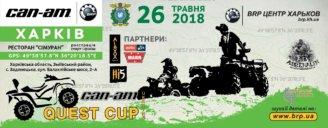 Серия «CAN-AM QUEST CUP 2018»! 26 мая – третий этап – Харьков.