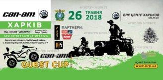 Серія «CAN-AM QUEST CUP 2018»! 26 травня – третій етап – Харків.