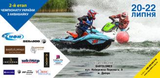 21-22.07.2018. Другий етап Чемпіонату України з аквабайку в Дніпрі!
