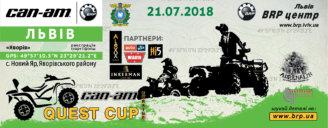 Серия «CAN-AM QUEST CUP 2018». 21 июля – уже во Львове!