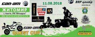 Серія «CAN-AM QUEST CUP 2018». 11  серпня. Житомир!
