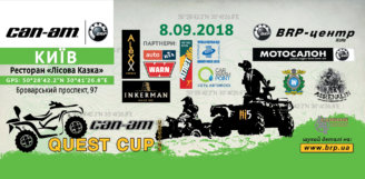 Серія «CAN-AM QUEST CUP 2018». 7-й етап 8 вересня. Київ.