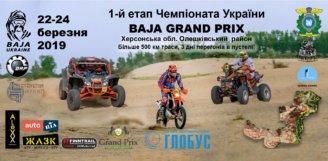 «BAJA GRAND PRIX» – 1-й етап Чемпіонату України 2019 року з BAJA