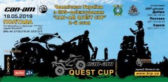 2019.05.18 – 2-й етап ЧУ 2019 з GPS-орієнтування «CAN-AM QUEST CUP»!