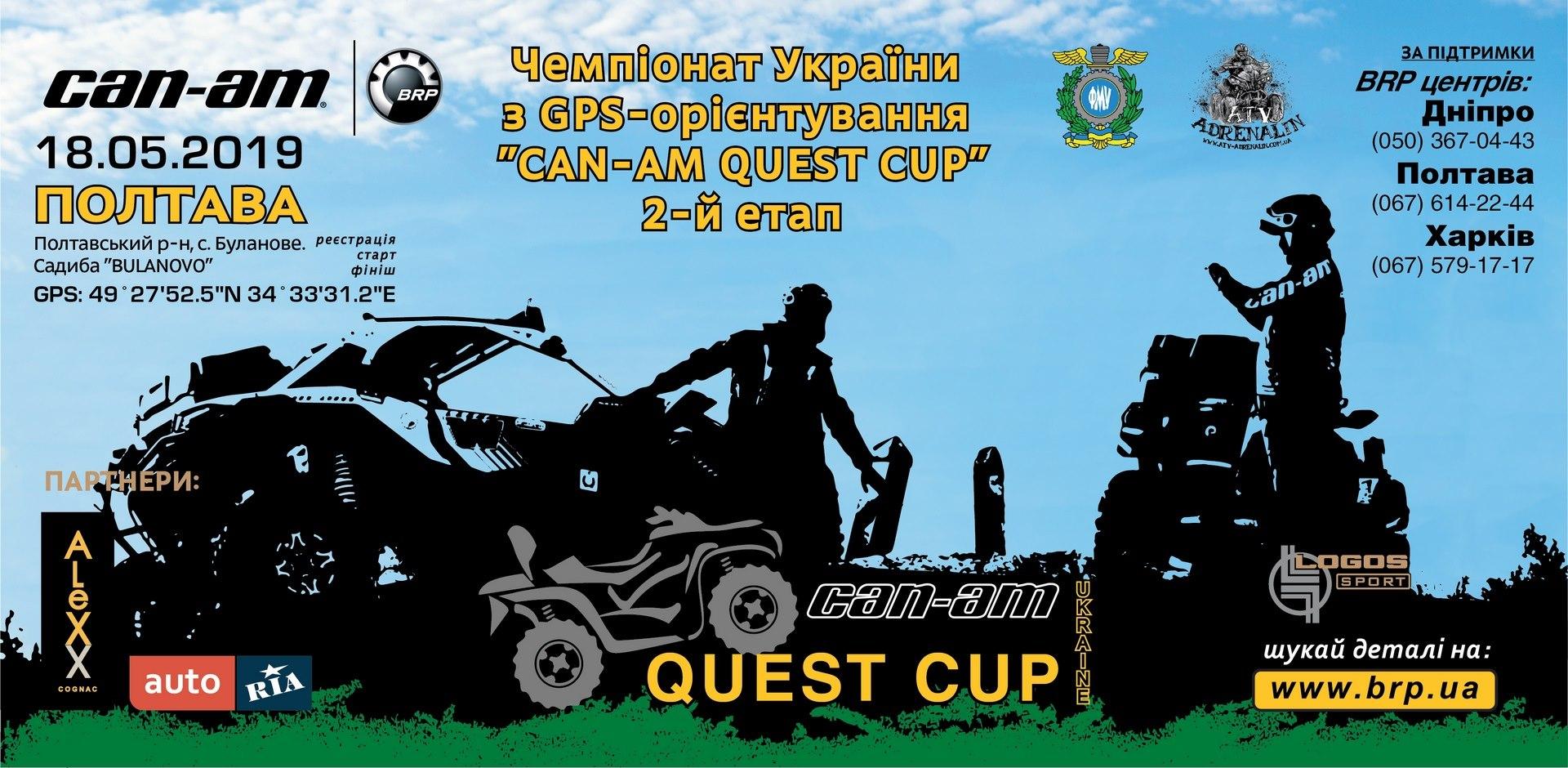 2019.05.18 – 2-й етап Чемпіонату України 2019 з GPS-орієнтування «CAN-AM QUEST CUP»!