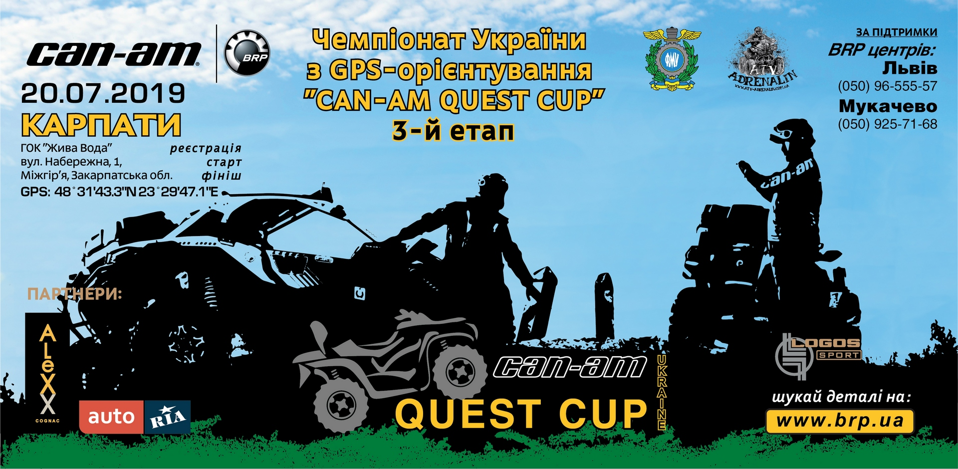 3-й етап ЧУ з GPS-орієнтування Can-Am Quest Cup в Закарпатті