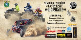 2019.09.21 – 3-й Етап Чемпіонату України «Ukrainian Cross-Country 2019»