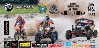 4-6.10 – 3-й етап Чемпіонату України з BAJA 2019 – «Шарукань». ФІНАЛ!