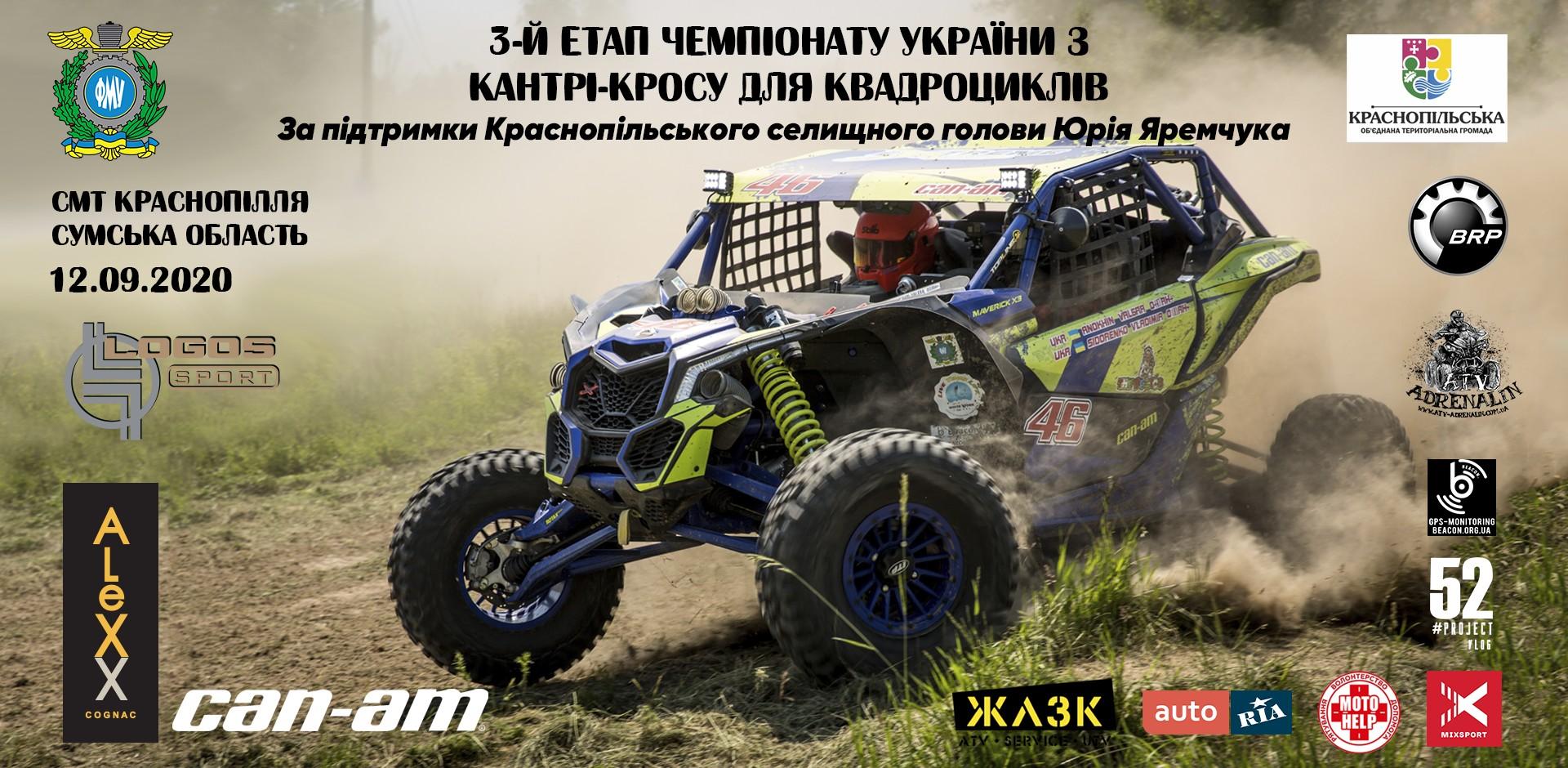 12.09 – стартує 3-й етап Чемпіонату України з Кантрі Кросу
