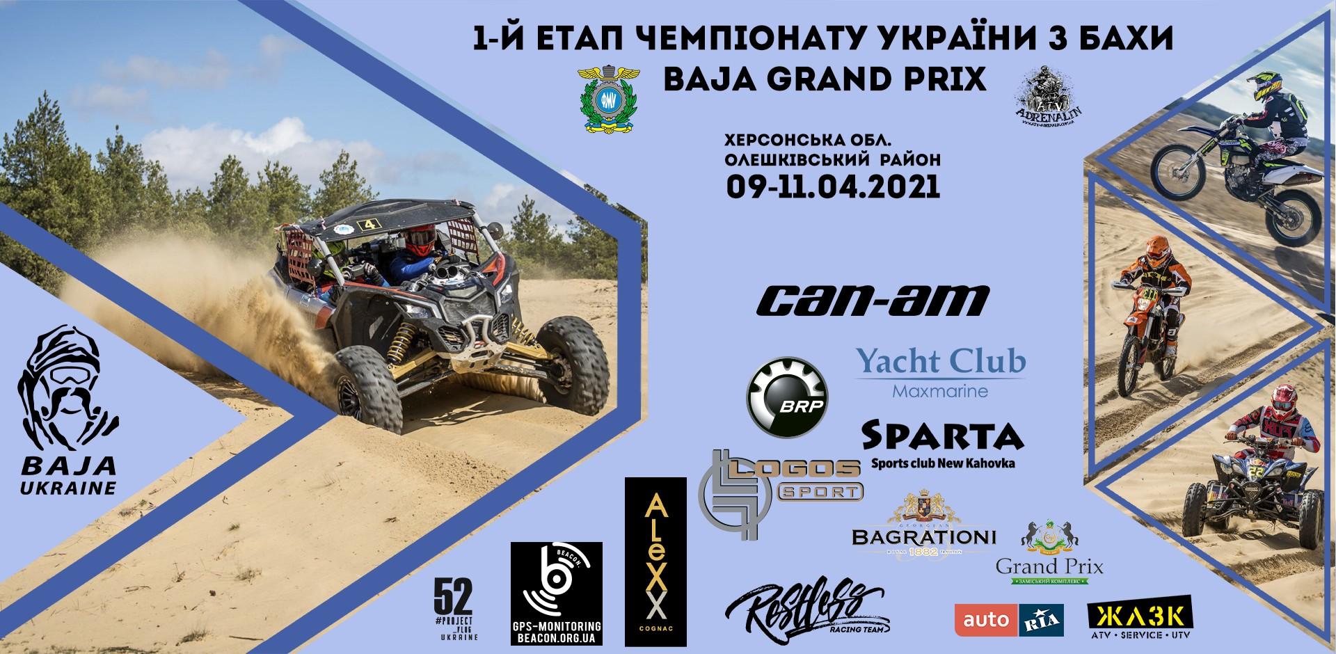 Чемпіонат України з BAJA 2021. 1-й етап