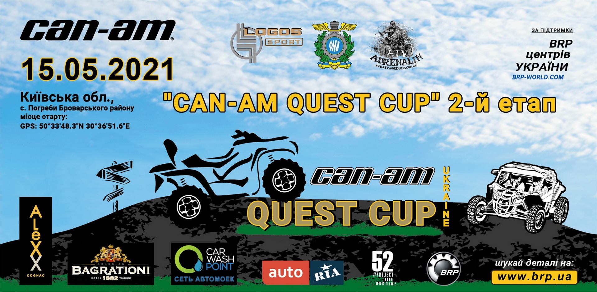 Can-Am Quest Cup 2021 – другий етап!