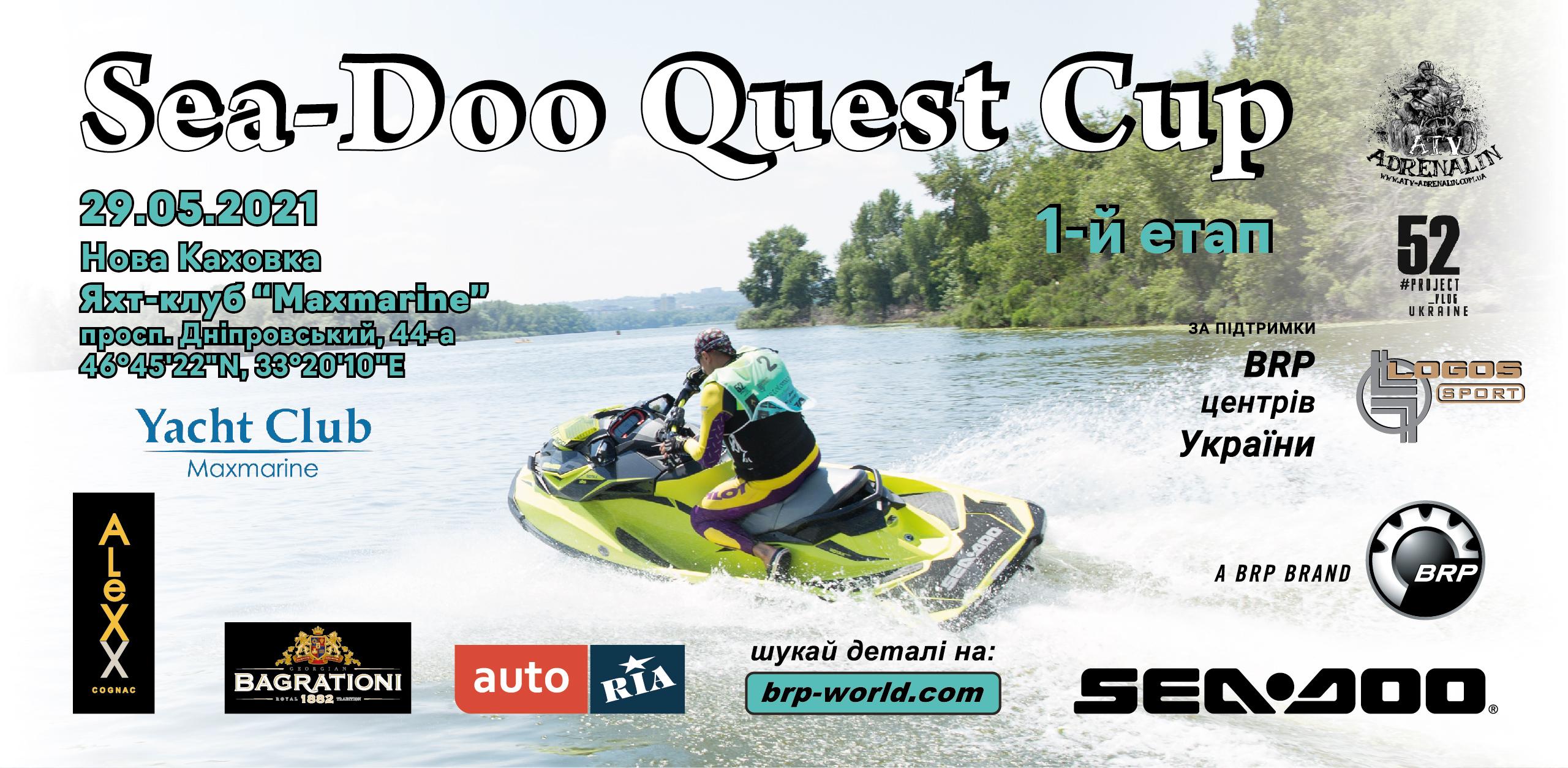 Sea-Doo Quest Cup 2021. Перший етап!