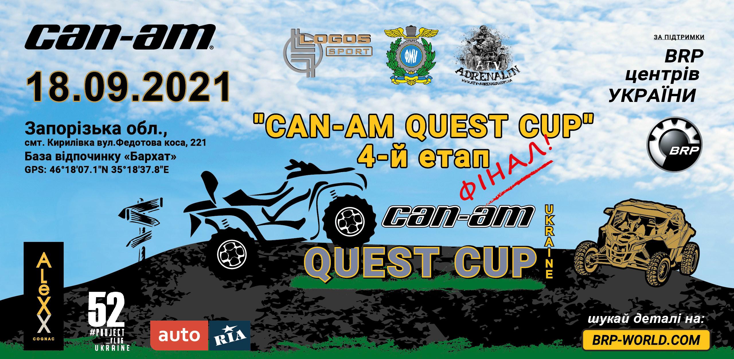 Can-Am Quest Cup 2021 – четвертий етап – фінал!